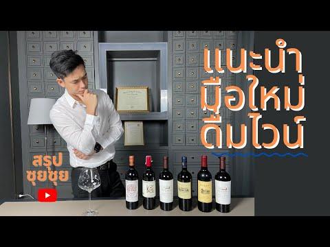 แนะนำมือใหม่ดื่มไวน์!!!
