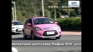 Тест драйв нового розового Lifan X50 (Лифан Х50) 2015
