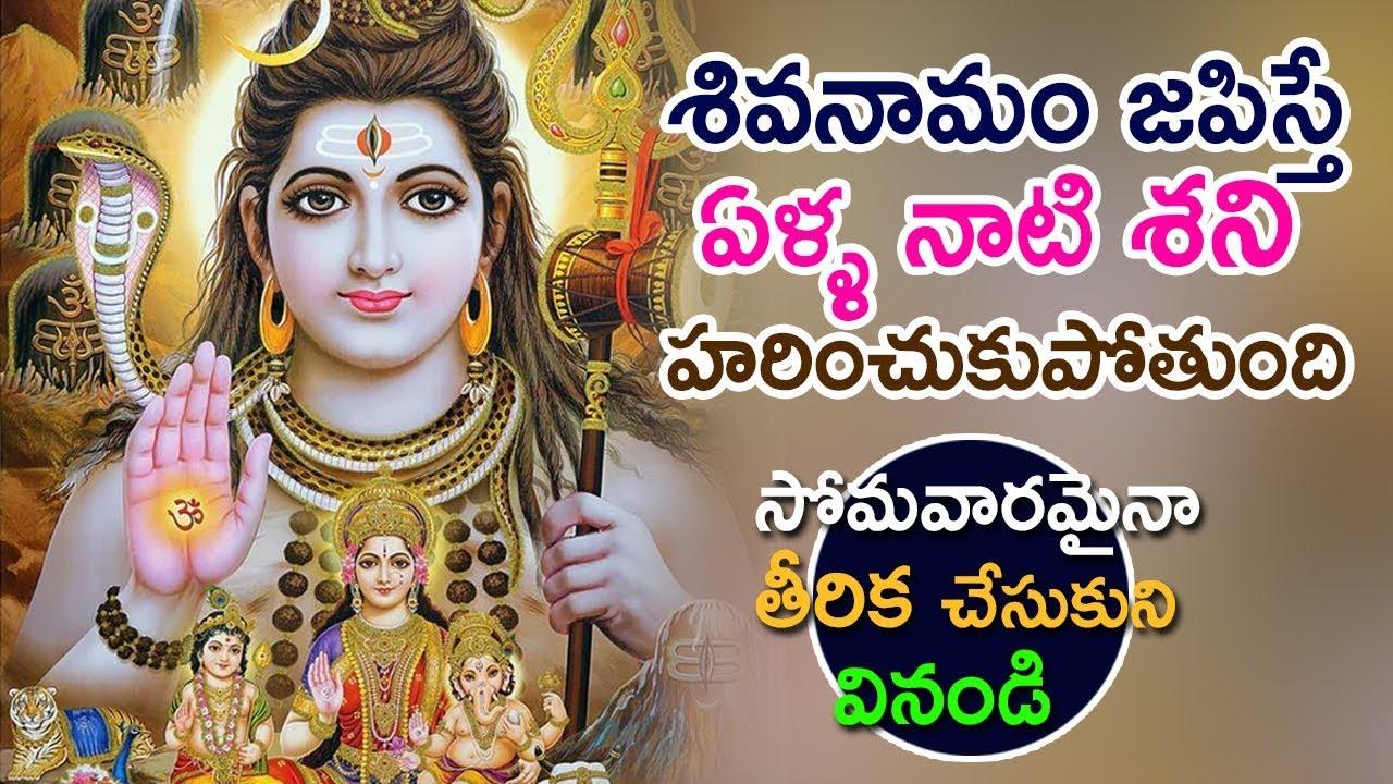 Lord Shiva Telugu Devotional Songs Monday Special Songs Telugu