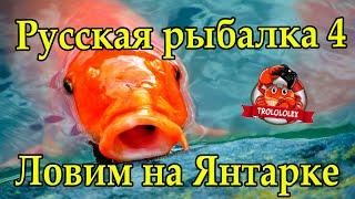 Русская рыбалка 4 Поход на оз Янтарное