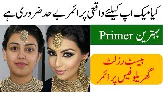 How to make face primer or makeup primer Naturally for all types at home in Urdu