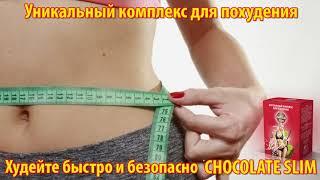 Как быстро похудеть Рецепты для похудения. Chocolate Slim