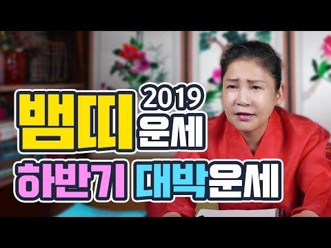 [뱀띠운세] 2019년 하반기 운세/생일달운세/띠별운세/뱀띠 대박운세 | 인천점집 용화신당