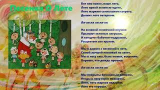 Песенка о Лете (мультфильм Дед Мороз и Лето)