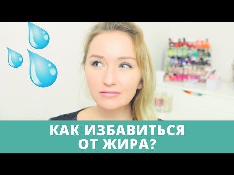 видео: Зачем увлажнять ЖИРНУЮ кожу?