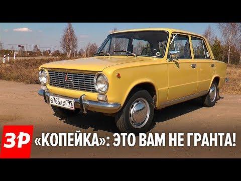 Чем «Жигули» лучше  Гранты / Ретро тест: советский ВАЗ-2101