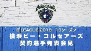 横浜ビー・コルセアーズ 2018-19 SEASON 契約選手とチームスタッフの発表をLIVE配信!!