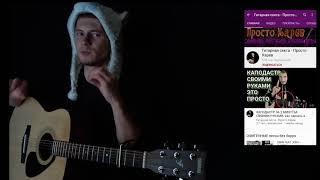 KAMBULAT - ГРУСТНОЕ КИНО БЕЗ БАРРЭ на гитаре, аккорды, разбор, cover видео
