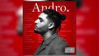 Andro - Другому