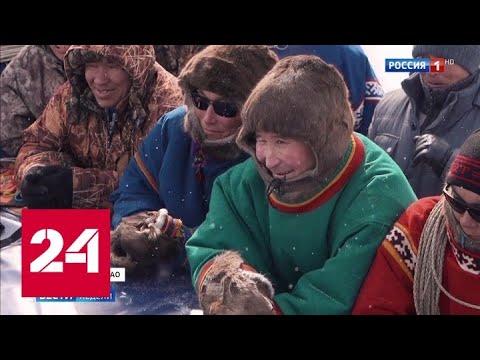 Ямал становится одним из самых перспективных регионов - Россия 24