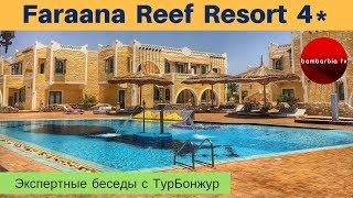 Faraana Reef Resort 4 Египет Шарм Эль Шейх обзор отеля Экспертные беседы с ТурБонжур