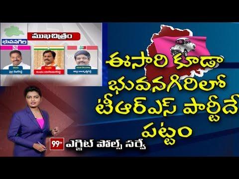 TRS Candidate Pailla Shekar Reddy Will Win In Bhongir | Nalgonda | 99tv Exit Poll Survey | 99TV