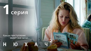 Нюхач. Сезон 2. Серия 1. The Sniffer. Season 2. Episode 1.