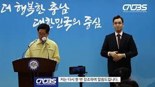 2020.05.29 양승조 재난안전대책본부장 / 김지철…