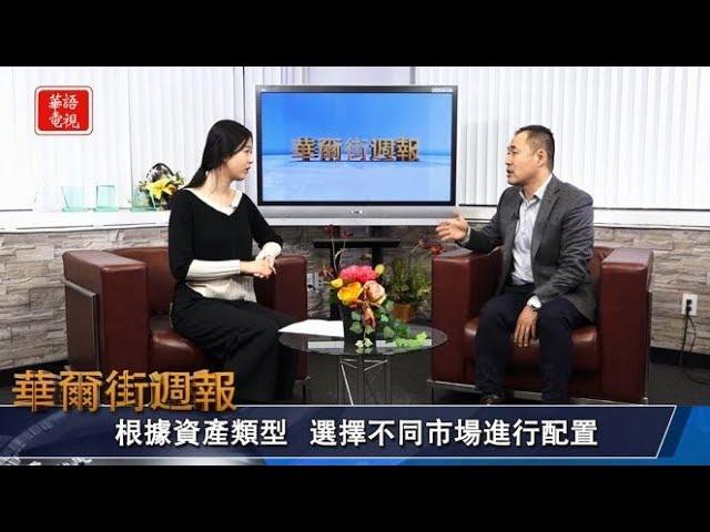 華爾街週報 01/10/20 (下) 專訪 海投全球執行總裁王金龍