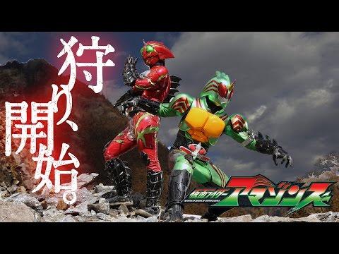 藤田富 仮面ライダーアマゾンズ CM スチル画像。CMを再生できます。