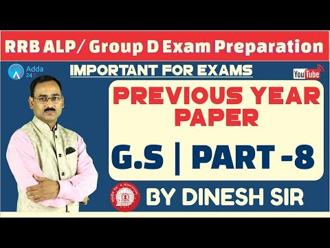 RRB ALP / GROUP D - GENERAL SCIENCE - PREVIOUS YEAR PAPER (Part-8) - DINESH SIR