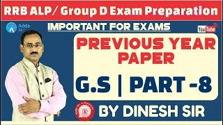 RRB ALP / GROUP D - GENERAL SCIENCE - PREVIOUS YEAR PAPER (Part-8) - DINESH SIR thumbnail