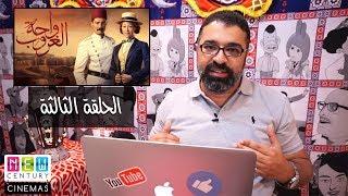 مراجعة مسلسل واحة الغروب | رمضان وأشياء من فيلم جامد | الحلقات من ١٢ لـ٢٢