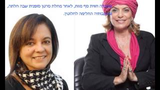 PRACTICAL INSPIRATION SHOW Orly Bar Kima interview with Anita Moorjani