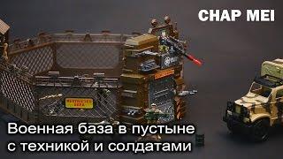"""Распаковка набора Chap Mei """"Военная база в пустыне с техникой и солдатами"""""""