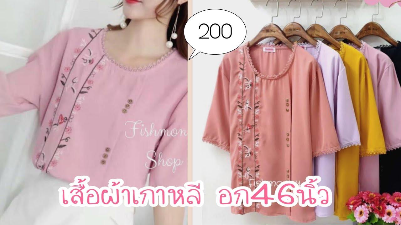 เสื้อผ้าสาวอวบ46นิ้ว200บาท สไตล์สาวเกาหลี หวานละมุน EP209
