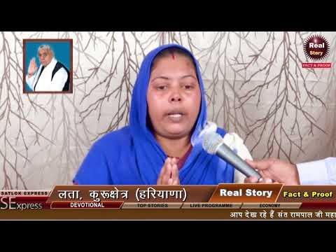 Lata Kurukshetra, Haryana Interview About Sant Rampal Ji   Real Story - Fact & Proof