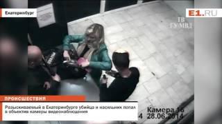 Разыскиваемый в Екатеринбурге убийца и насильник попал в объектив камеры видеонаблюдения(, 2015-10-01T08:00:16.000Z)