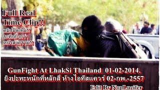 คลิปจัดเต็ม เหตุยิงปะทะหนักที่หลักสี่ 01-กพ.-2557 [GunFight At Lhak Si Thailand 01-02-2014]