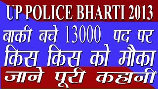 up police bharti,13000 new candidate select in 2013, new update in Hindi with Daily New Advise