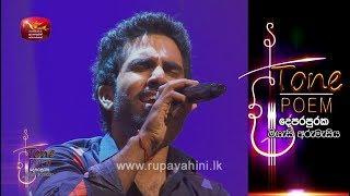 Sura Dewliye @ Tone Poem with Kanchana Samarasinghe Thumbnail