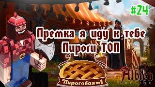 Albion Online #24 / Стрим / Премка я иду к тебе! Пироги ТОП! / Прохождение на русском