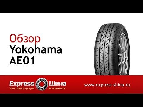 Видеообзор летней шины Yokohama AЕ01 от Express-Шины