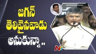 జగన్ తెలివైనవాడు అనుకున్నా: Chandrababu Satires On CM YS Jagan Over Liquor Ban in AP | NTV