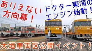 【幕が回る!エンジンが起動する!】JR東海大垣車両区公開の様子!