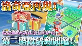 【精靈寶可夢GO】POKEMON GO|第二階段全球大挑戰開戰!!洛奇亞回歸2天&禮盒推薦&社群日新主角!