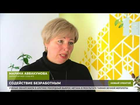 Безработные граждане РФ при получении новой работы могут получать и подъёмные