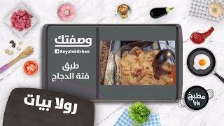 فتة الدجاج - رولا بيات
