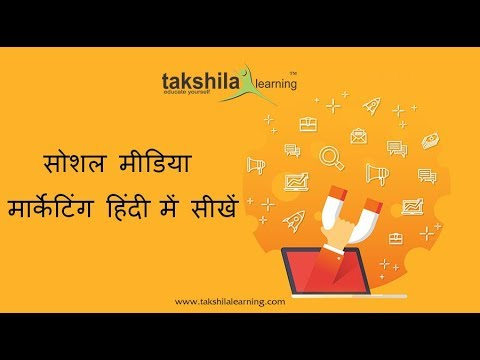 Learn Social Media Marketing in Hindi