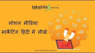 Social Media Marketing tutorial in Hindi | SMM | SMO| Online Digital Marketing Course in Hindi