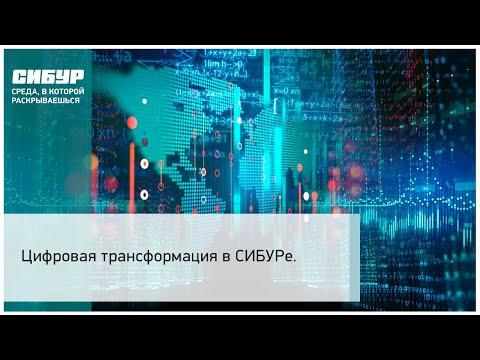 Цифровая трансформация в СИБУРе.