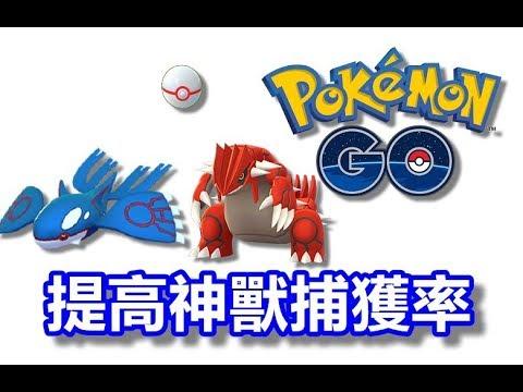 Pokemon GO 提高神獸捕獲率的小技巧 thumbnail
