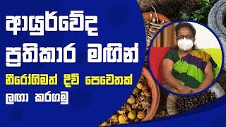 ආයුර්වේද ප්රතිකාර මඟින් නීරෝගිමත් දිවි පෙවෙතක් ලඟා කරගමු | Piyum Vila | 06 - 10 - 2021 | SiyathaTV Thumbnail