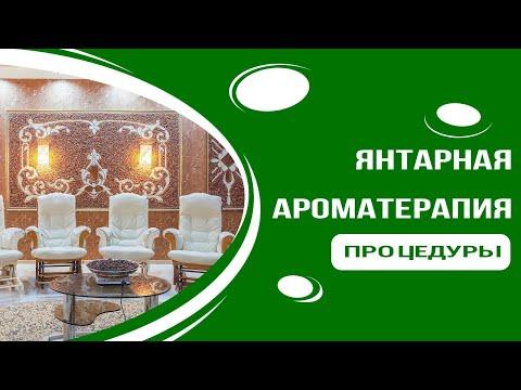 Янтарная ароматерапия в санатории «Поречье»