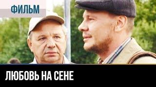 ▶️ Любовь на сене - Мелодрама | Фильмы и сериалы - Русские мелодрамы