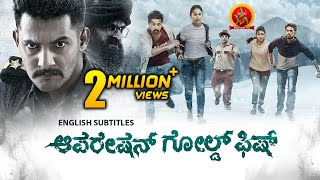 Latest Kannada Hit Movie | Operation Gold Fish | New Kannada Movies | Aadi | Sasha Chettri | Nitya