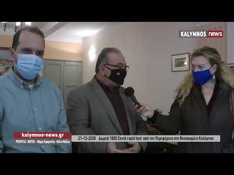 21-12-2020 Δωρεά 1000 Covid rapid test από την Περιφέρεια στο Νοσοκομέιο Καλύμνου