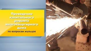 ВОПРОСЫ ЖКХ. Проведение  капитального  ремонта  многоквартирного  дома