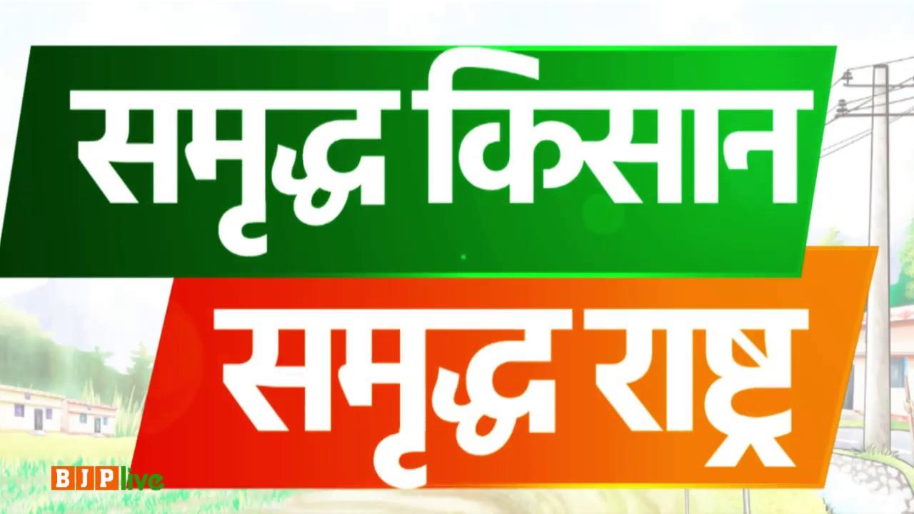 बीज से बाजार तक हर कदम पर किसानों के साथ मोदी सरकार।