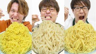 ラーメンvsパスタvsうどん!1kgの麺を誰が一番早く食べ切れるか早食い対決!